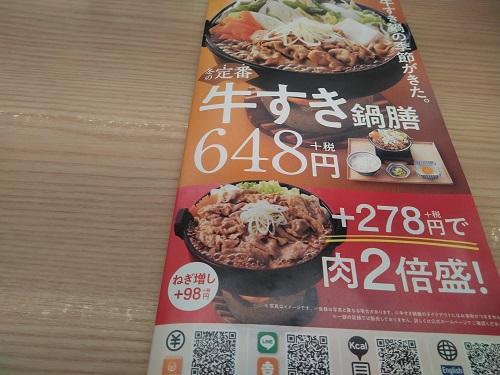 【吉野家西葛西】牛すき鍋膳は美味でボリューム大!朝定食はバランス良くヘルシー