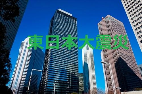 東日本大震災を新宿三井ビル17階で体験!備えあれば憂いなし食料備品充分ですか