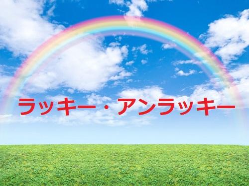 【実体験】2000万円が口座に振り込まれた!色々な不運・幸運?がやってくる