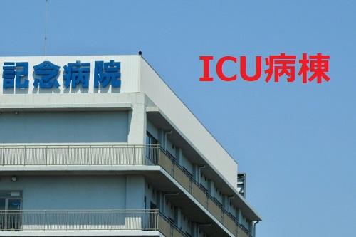 【実体験】意識のある人間がICUに入ったらどうなる!具合が悪くとも感じる死の世界
