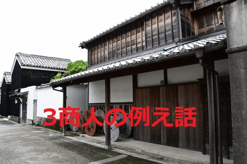 【例え話】東京・大阪・名古屋の商人気質!名古屋だけが貧乏くじを引いた?