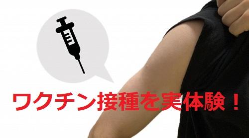 【コロナワクチン】実体験2回目の副反応強し!解熱鎮痛剤カロナールを用意する?