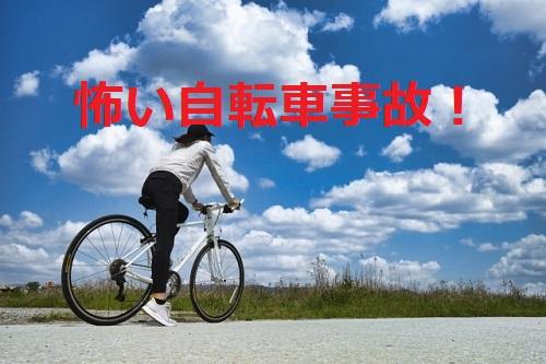 自転車が目の前でクラッシュあの信号で交通事故!信号無視に効果的な対策は?