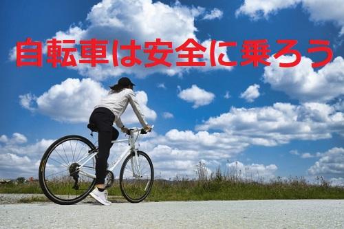 【自転車ルール】ベルを鳴らして歩行者を排除してはダメ!正しいルールを知ろうう