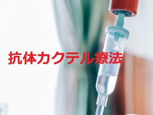 【抗体カクテル療法】コロナ初の軽症者向け!治験で入院リスクが激減