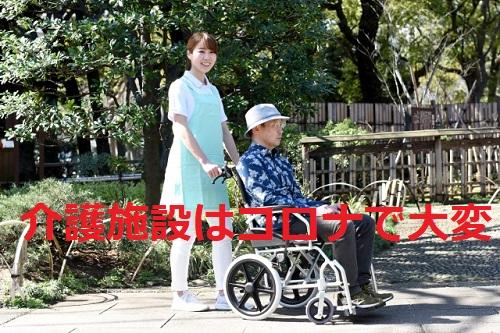 コロナで介護現場にも起きている異変!東京から県外への旅行中止のお願い